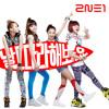 2NE1 - Try To Follow Me [Acapella]