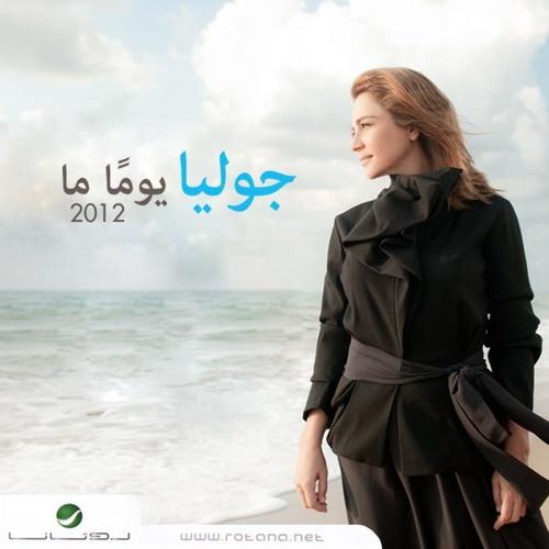 07 Moqawem-Julia Boutros