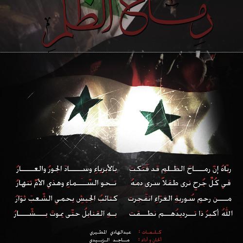 رِمَاح الظُلم - الثورة السورية