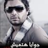 DJ. CK -- Rami Sabri - Gowaya Hat3eish .(ReMiX)