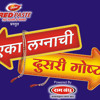 Eka Lagnachi Doosri goshta - MarathiMp3.in