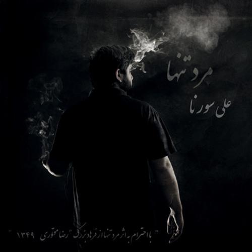 Ali Sorena - Hala Vaghte Khab Nist(Produced By Ali Sorena)