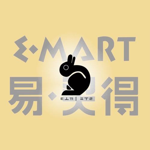 E-mart Theme Song (Yang Yum Mix)
