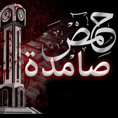 حمص صامدة