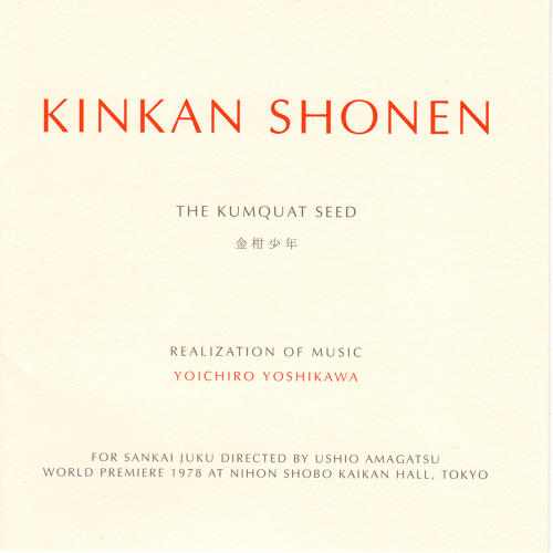 KINKAN SHONEN~The Kumquat Seed 金柑少年 : Yoichiro Yoshikawa 吉川洋一郎 1978 re-creation 2005