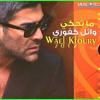 Wael Kfouri - Ma Tehke - We Sahra Ta7la ®