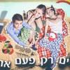mix-dj-srs יאיזי & דין כהן 2012 חיים רק פעם אחת  רשמי