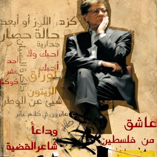 محمود درويش - كاماسوترا في فن الإنتظار