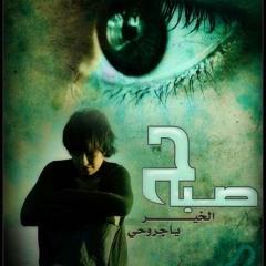لك الحمد اني حزين حزين ( للمنشد/ محمد العمري) اللهم أغفر لنا أجمعين