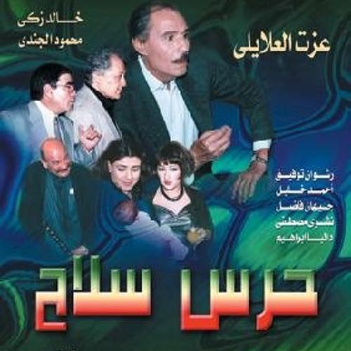 ياسر عبد الرحمن - نهاية مسلسل حرس سلاح