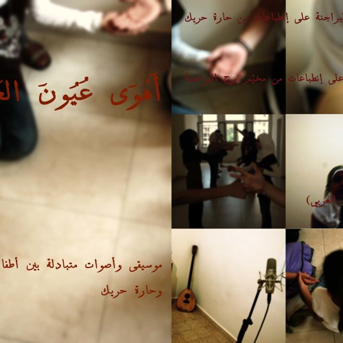 Improv. 1 / Bourj Al-Barajneh on Haret Hreik - إرتجالات ١ / برج البراجنة عن حارة حريك