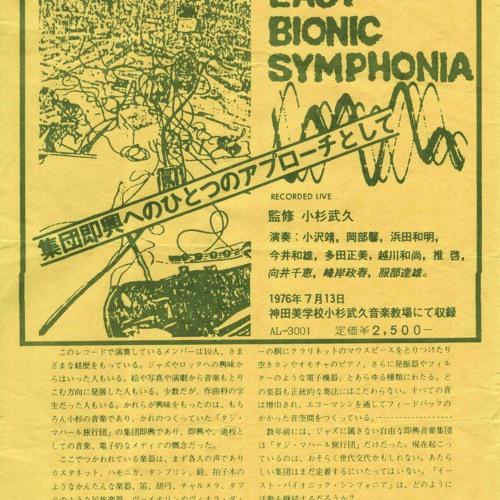EAST BIONIC SYMPHONIA Live at Meiji University,  1976/11/21(excerpt)