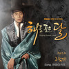 Monday Kiz - Shadow (그림자) - OST TMETS Part 4