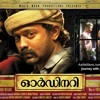 Ordinary Malayalam movie Song - Enthini Mizhi Randum - Shreya Goshwal,Karthik