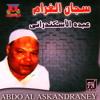Download عميد الموال العربى النجم عبده الإسكندرانى وسجان الغرام Mp3