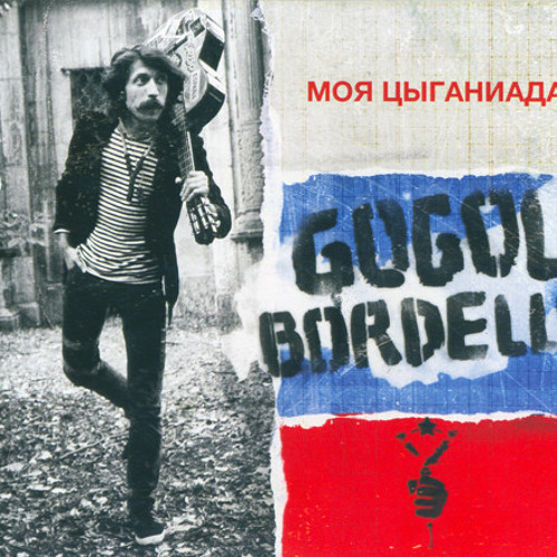 Gogol Bordello - Моя Цыганиада (Трансконтинентальный Hustle)