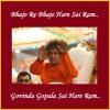 ♥ Bhajore Bhajo Sai Hare Ram ♥