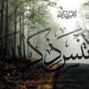 Download لا تنس ذكر الله Mp3