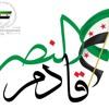 مغيب الشـمس ( أبوعلي & ابوعبدالملك ) تحية إجلال وإكبار للجيش الحر البطل