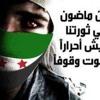 ســود براياتك ( ابوراتب & ابومالك) نصركم الله ياأحرار سورية