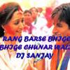 HOLI SPCL RANG BARSE BHEGE CHUNAR WALI ELECTRO DANCE MIX DEMO BY DJ SANJAY
