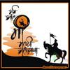Maratha Mard Maratha..