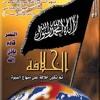 كلمة أمير حزب التحرير الشيخ عطاء أبو الرشتة في افتتاح مؤتمر النساء في تونس