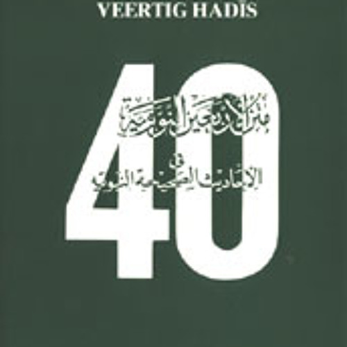"""Hadith 16 """"Laa taghdab"""" (Wordt niet boos, Don't become angry)"""