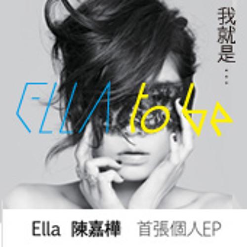 Ella 陳嘉樺 - 壞女孩