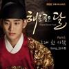 Kim Soo-Hyun - 그대 한 사람 OST TMETS Part 6