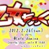TaKa! Mix【2.26乙女ちっく!VOL.1 】
