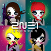 2NE1 - UGLY (Official Acapella)