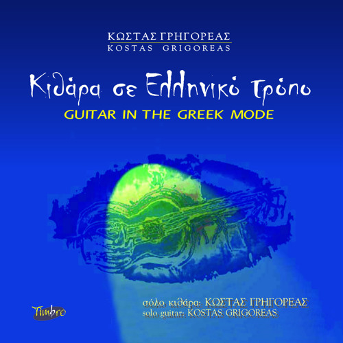 PRELUDE (Suite for the Passing of Time) - composed and performed by Kostas Grigoreas