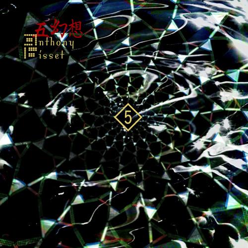 Anthony Bisset - 五幻想 - 04 Sonoran Jumpcuts