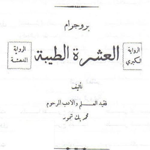 عشان ما نعلى - سيد درويش