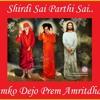♥ SHIRDI SAI PARTHI SAI HUM KO DEEJO  ♥
