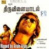 Kannukul Yetho BGM (HQ) From Thiruvilayadhal Arambam [Ripped By Aruin Arun]