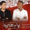 Download توأم هناي عبد الرحمن القريوتي & عبد الكريم مبارك بدون إيقاع Mp3