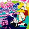 【パンティ&ストッキング】09.CHOCOLAT feat Mariya Ise