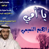 يا أمي - إبراهيم التميمي mp3