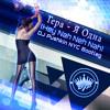 Gera - Ya Odna (Hey/Nah Neh Nah) Alex Pushkin's Radio Mix