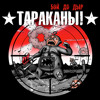 Tarakany! - A Lot of Dollars and Little Love