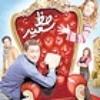 """Haz Sa3id """"Ahmed 3id""""-مصطفى الحلواني"""