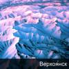 Верхоя́нск ( Verkhoyansk )