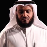الرقية - مشاري راشد العفاسي