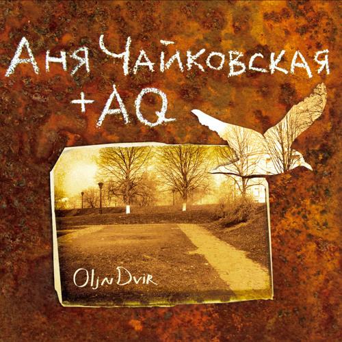 OljnDvir (2012)