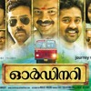 Chenthamara-Ordinary malayalam flim song download