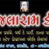 Download De ghumake {dj jalaram&dj dharmsh} Mp3