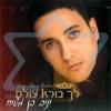 Israel - Yaniv Ben Mashiach