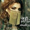 Asalah-Nasri  Ya Rasy el Ta3b